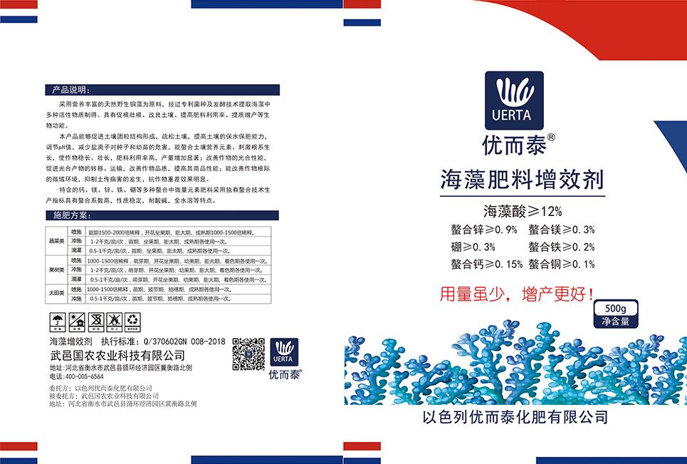 海藻增效剂_m